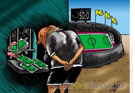 Карикатура: продажный судья, Локтев Олег