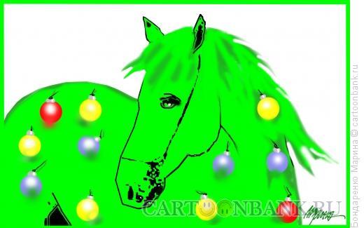 Карикатура: Зеленая Лошадь 2014, Бондаренко Марина