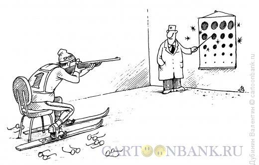 Карикатура: Биатлонист у окулиста, Дубинин Валентин