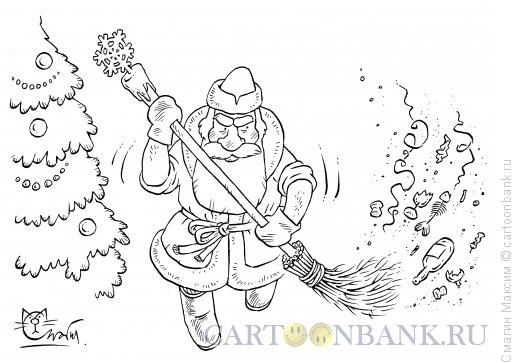Карикатура: Дед Мороз-двроник, Смагин Максим
