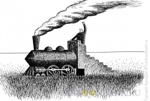 Карикатура: паровоз в поле, Гурский Аркадий