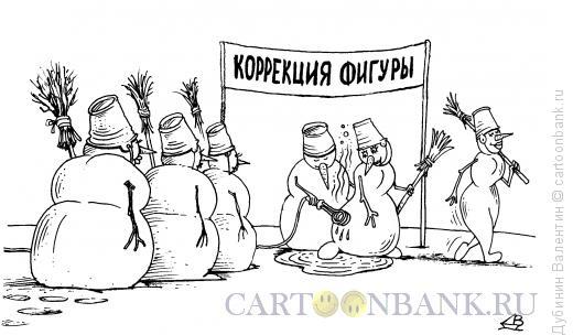 Карикатура: Коррекция фигуры, Дубинин Валентин