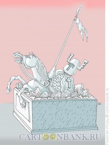 Карикатура: Памятник крестоносцу, Никитин Игорь