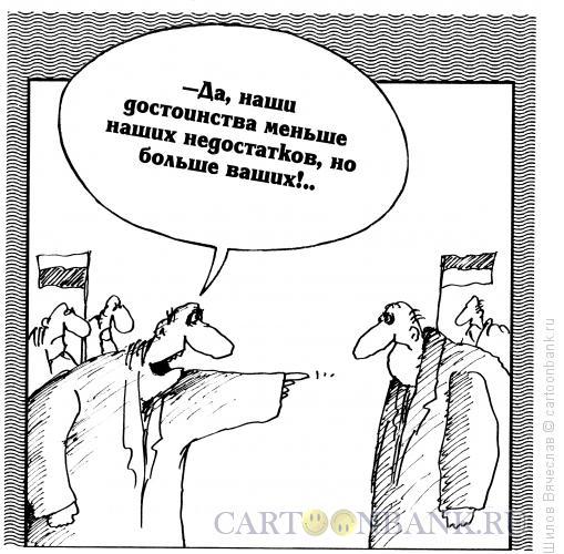 Карикатура: Достоинства и недостатки, Шилов Вячеслав