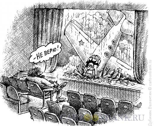 Карикатура: Не верю!, Дубинин Валентин
