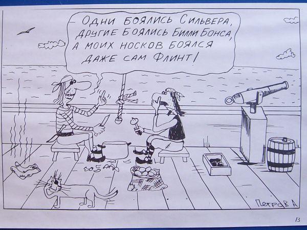 Карикатура: Пираты, Петров Александр
