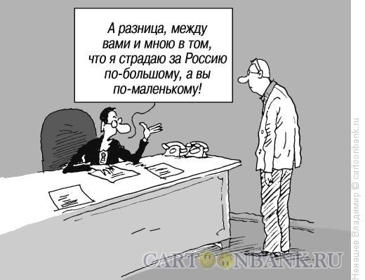 Карикатура: страдания за россию, Ненашев Владимир