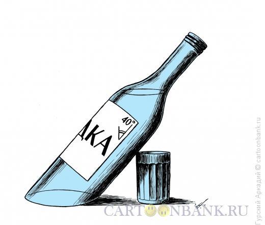 Карикатура: бутылка водки, Гурский Аркадий