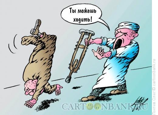 Карикатура: доктор - целитель, Локтев Олег
