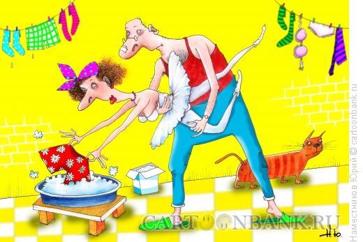 Карикатура: В семье артистов балета, Наместников Юрий