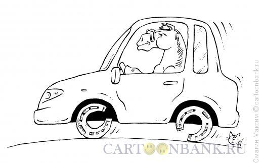 Карикатура: Конь за рулем, Смагин Максим
