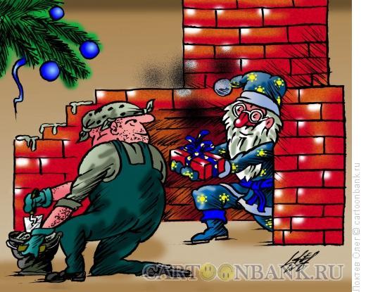 Карикатура: Новогодний подарок каменщику каминов, Локтев Олег