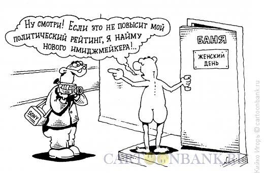 Карикатура: Политический риск, Кийко Игорь