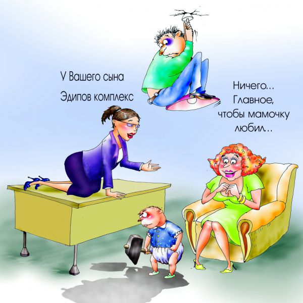 Карикатура: эдипов комплекс, Алла Сердюкова