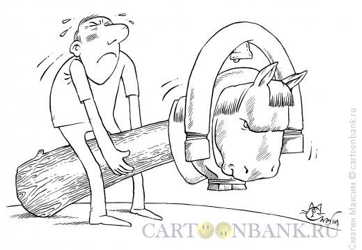 Карикатура: Лошадка на бревнышке, Смагин Максим