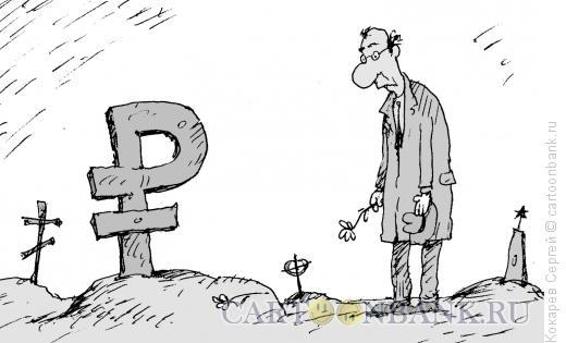 Карикатура: мир праху..., Кокарев Сергей