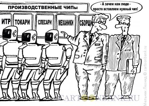 Карикатура: Современное производство, Мельник Леонид