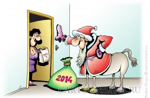 Карикатура: Год Коня, Кийко Игорь