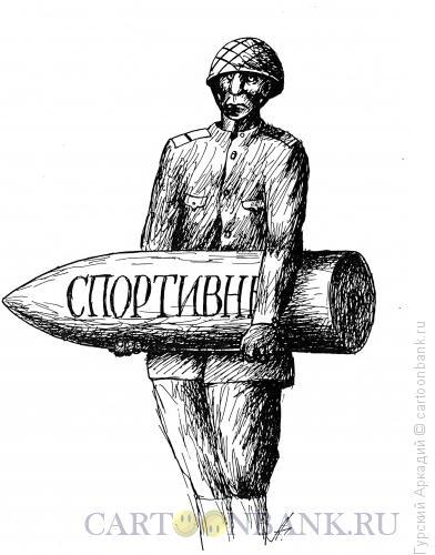 Карикатура: спортивный снаряд, Гурский Аркадий