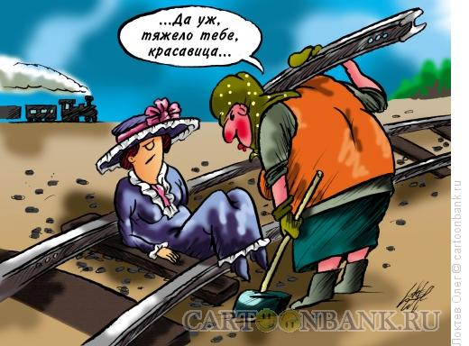 Карикатура: женская доля, Локтев Олег