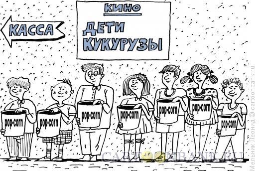 """Карикатура: """"Дети кукурузы"""", Мельник Леонид"""