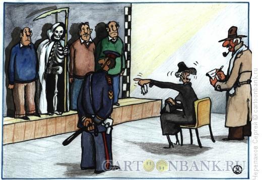 Карикатура: Смерть на опознании в полиции, Черепанов Сергей
