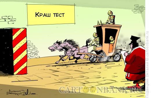 Карикатура: Краш тест, Подвицкий Виталий