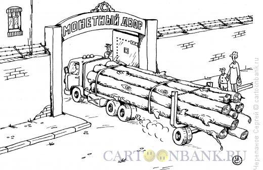 Карикатура: Монетный двор, Черепанов Сергей