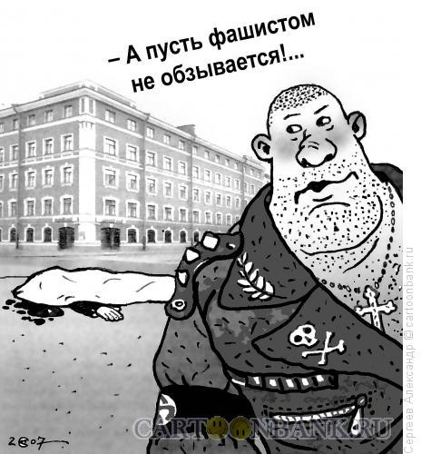 Карикатура: Nazi man, Сергеев Александр