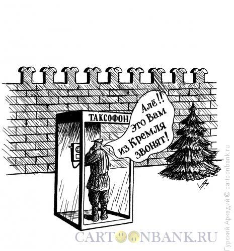 Карикатура: телефонная будка, Гурский Аркадий