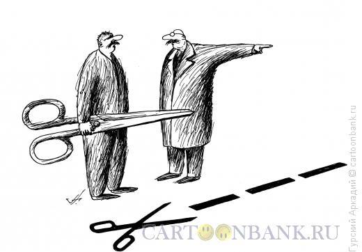 Карикатура: человек с ножницами, Гурский Аркадий