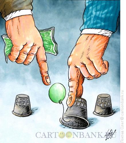 Карикатура: дома наперстки, Локтев Олег