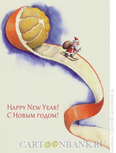 Карикатура: С Новым годом!, Сыченко Сергей