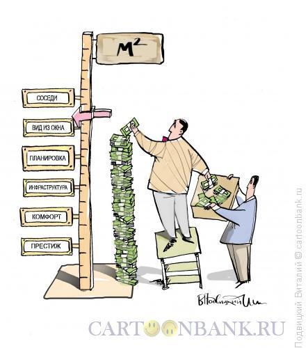 Карикатура: Цена метра, Подвицкий Виталий