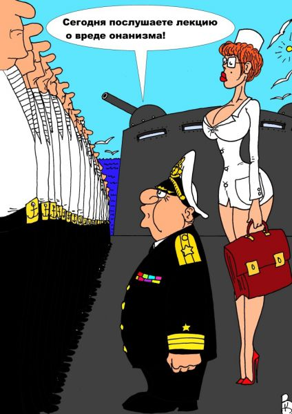 Карикатура: Лекция, Валерий Каненков