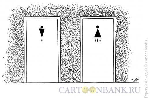 Карикатура: туалетные кабинки, Гурский Аркадий