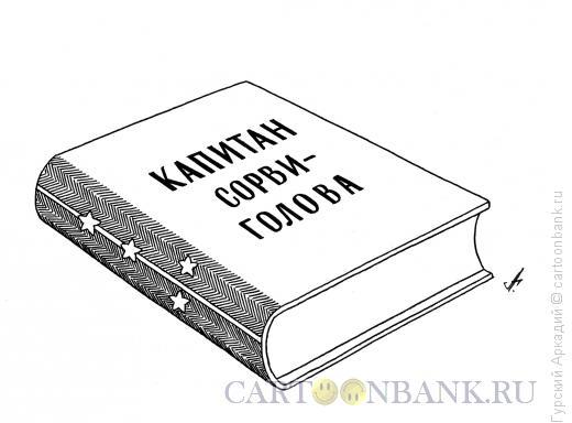 Карикатура: книга с армейским погоном, Гурский Аркадий
