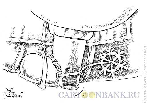 Карикатура: Шпоры Деда Мороза, Смагин Максим