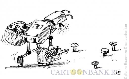 Карикатура: Робот - грибник, Дубинин Валентин