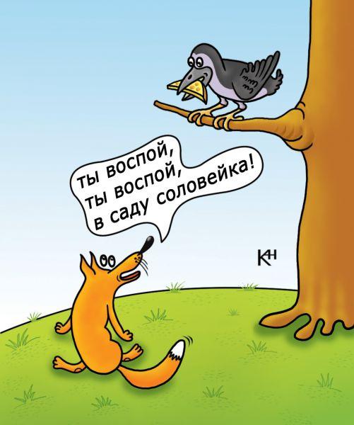 Карикатура: Лиса и  ворона, Александр Кузнецов