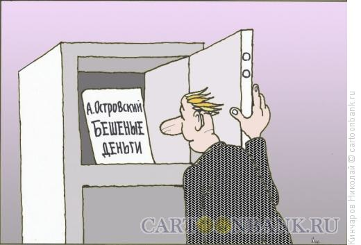 Карикатура: Бешеные деньги, Кинчаров Николай