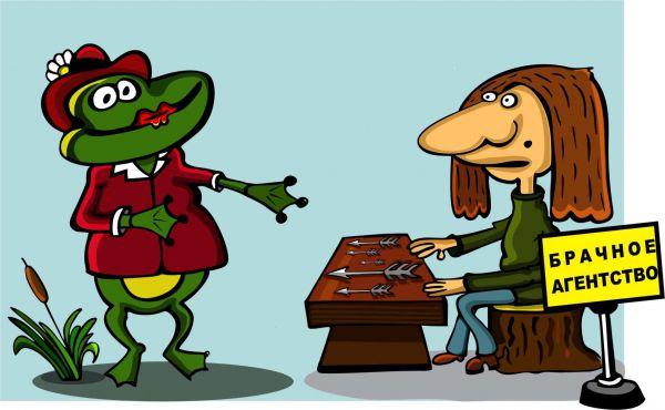 Карикатура: Брачное агентство, somnambula