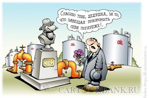 Карикатура: Наследство, Кийко Игорь