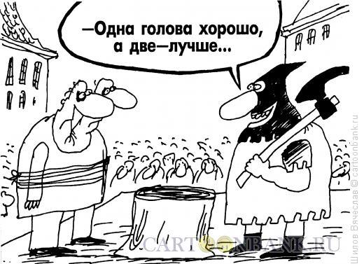 Карикатура: Радость палача, Шилов Вячеслав