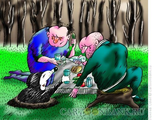 Карикатура: на троих с кротом, Локтев Олег