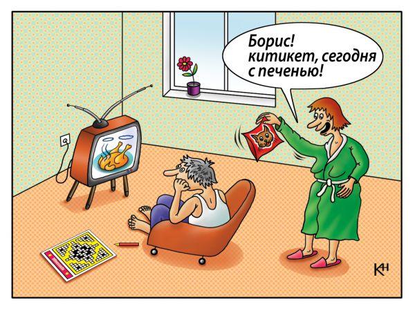 Карикатура: Корм Бориса, Александр Кузнецов
