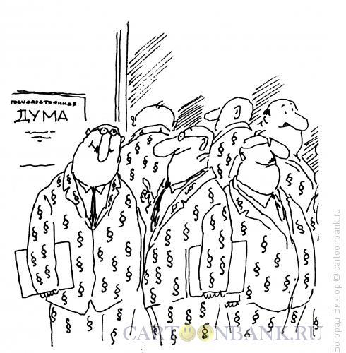 Карикатура: Гос. мода, Богорад Виктор