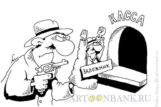 Карикатура: Заложник, Кийко Игорь