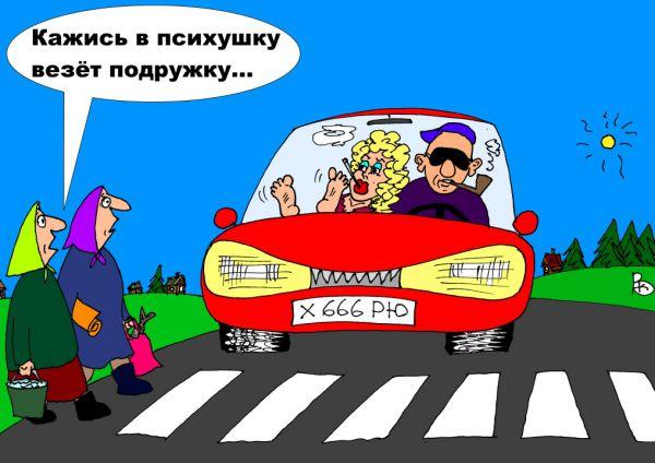 Карикатура: Мода, Валерий Каненков
