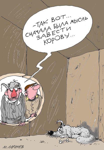Карикатура: Мысль, Михаил Ларичев